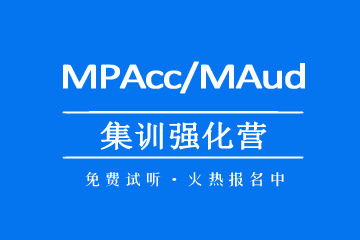 MBA/MPAcc/MEM等專碩考前輔導機構MPAcc/MAud集訓營圖片