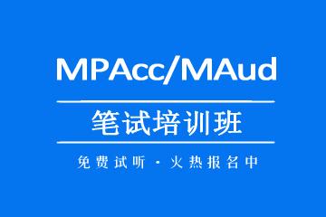 MBA/MPAcc/MEM等專碩考前輔導機構MPAcc/MAud筆試培訓班圖片