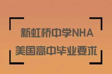 上海新虹桥中学NHA美国高中教育上海新虹桥中学NHA美国高中毕业要求图片
