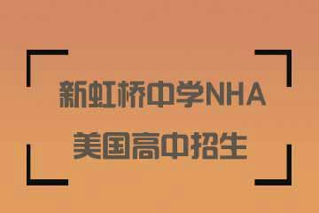 上海新虹桥中学NHA美国高中教育上海新虹桥中学NHA美国高中招生简章图片