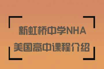 上海新虹桥中学NHA美国高中教育上海新虹桥中学NHA美国高中凯发k8App介绍图片
