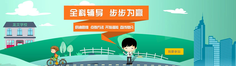 重慶龍文教育