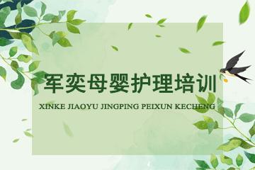 上海军奕家庭服务培训中心军奕母婴护理培训图片