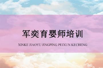 上海军奕家庭服务培训中心军奕育婴师培训图片