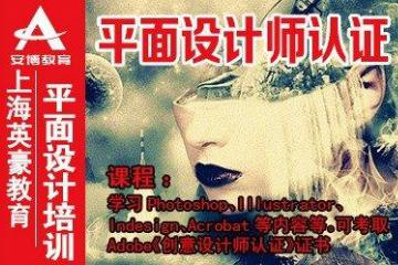 上海英豪教育進修學院平面設計創意VIP課程圖片圖片