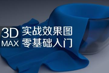 上海英豪教育进修学院3D室内效果图培训图片图片