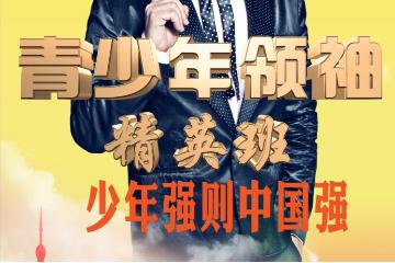 香港時代領袖商學院青少年領袖精英班圖片