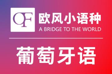 上海欧风小语种上海欧风葡萄牙精品培训凯发k8App图片