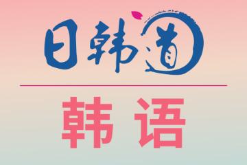 上海欧风小语种上海欧风日韩道韩语兴趣班培训凯发k8App图片