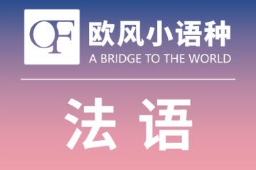 上海欧风小语种上海欧风法语B1中级培训凯发k8App图片