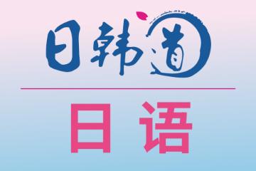 上海欧风小语种上海欧风●日韩道 日语培训凯发k8App图片图片