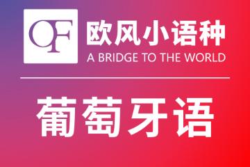 上海歐風小語種上海葡萄牙語考試輔導系列培訓課程圖片圖片