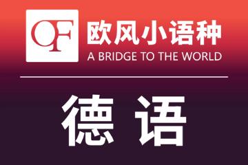 上海歐風小語種上海歐風德語A1入門級別培訓課程圖片