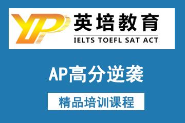 英培國際教育AP高分逆襲培訓課程圖片圖片