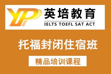 英培國際教育托福封閉住宿班培訓課程圖片圖片