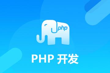 牽引力教育牽引力PHP開發工程師培訓課程圖片圖片