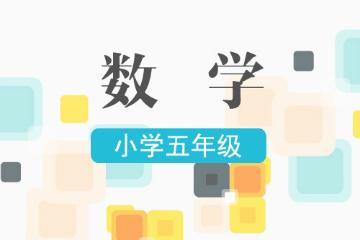 上海新課標教育中心首頁小學五年級數學提高班圖片