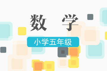 上海新課標教育中心首頁小學五年級數學精英班圖片