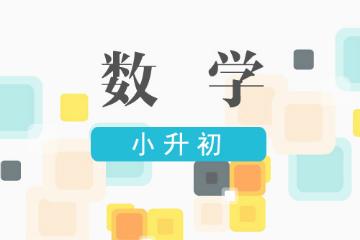 上海新课标教育中心首页小升初数学提高课程图片