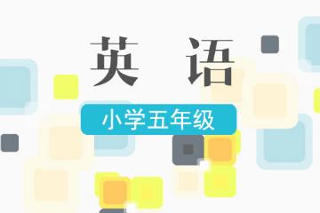 上海新课标教育中心首页小升初英语提高凯发k8App图片