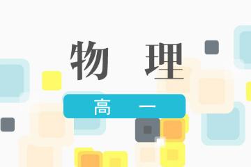 上海新课标教育中心首页高一物理凯发k8App图片