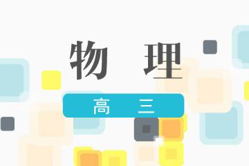 上海新课标教育中心首页高三物理凯发k8App图片