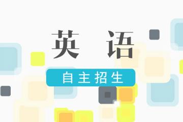 上海新课标教育中心首页初三自招班英语课程图片