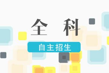上海新课标教育中心首页自主招生全科辅导图片