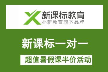 上海新课标教育中心首页新课标一对一超值暑假课半价活动图片