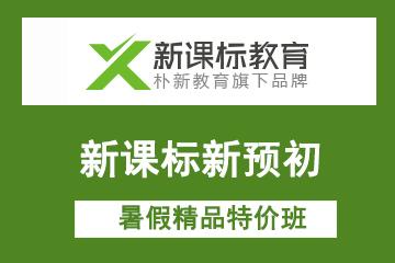 上海新课标教育中心首页新课标新预初(五升六)暑假精品特价班图片