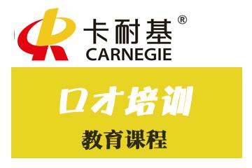 广州卡耐基口才培训中心广州卡耐基《超级记忆力》初级班图片图片