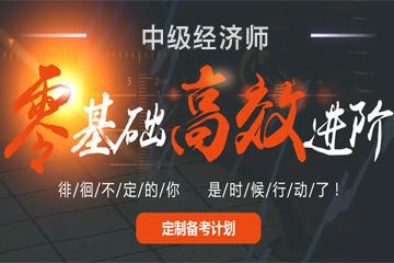 上海优路教育上海优路教育中级经济师培训图片