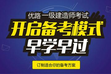 上海优路教育上海优路教育一级建造师培训图片