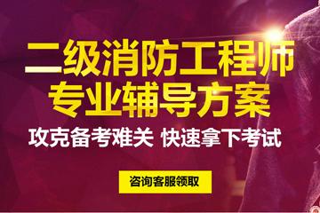 上海優路教育上海優路教育二級消防工程師培訓圖片
