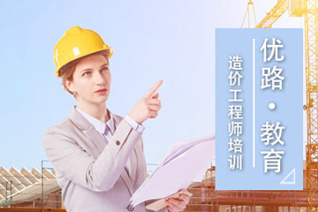上海優路教育上海優路教育造價工程師培訓圖片