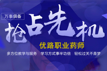 上海優路教育上海優路教育執業藥師培訓圖片