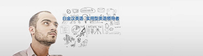 晉江白金漢英語學校