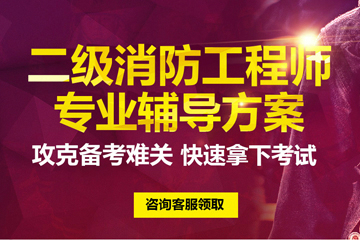 北京優路教育北京優路教育二級消防工程師輔導課程圖片圖片