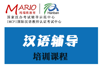 瑪瑞歐教育-IMCPI國際漢語教師培訓中心國際漢語講師級認證培訓課程圖片