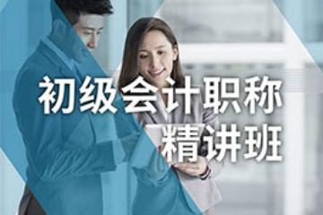 上海仁和會計上海仁和會計初級職稱培訓課程圖片