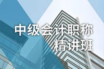 上海仁和會計上海仁和中級會計職稱培訓課程圖片
