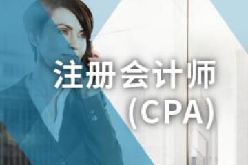 上海仁和會計上海仁和CPA注冊會計師培訓課程 圖片