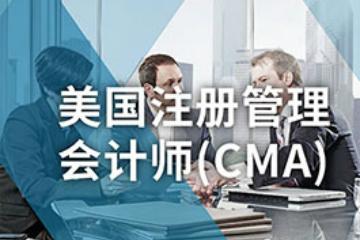 上海仁和会计上海仁和CMA美国注册管理会计师培训凯发k8App图片
