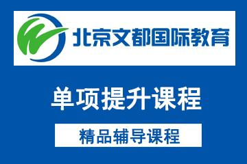 北京新文達國際教育單項提升課程圖片圖片