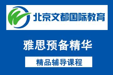北京新文達國際教育雅思預備精華課程圖片圖片