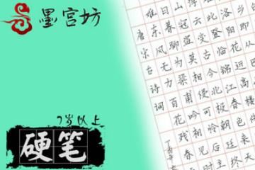 墨宫坊上海少儿硬笔书法培训凯发k8App图片