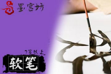 墨宫坊上海少儿软笔书法培训凯发k8App图片