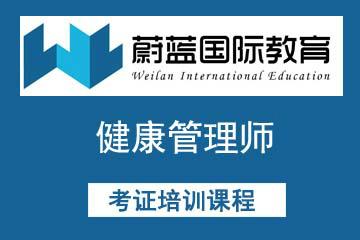 上海蔚藍教育上海蔚藍教育健康管理師培訓課程圖片