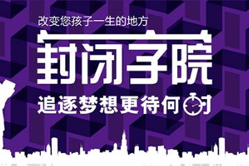 上海新航道學校上海新航道封閉學院課程圖片圖片