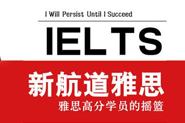 上海新航道学校上海新航道雅思全程精讲课程(争6.5分) 图片
